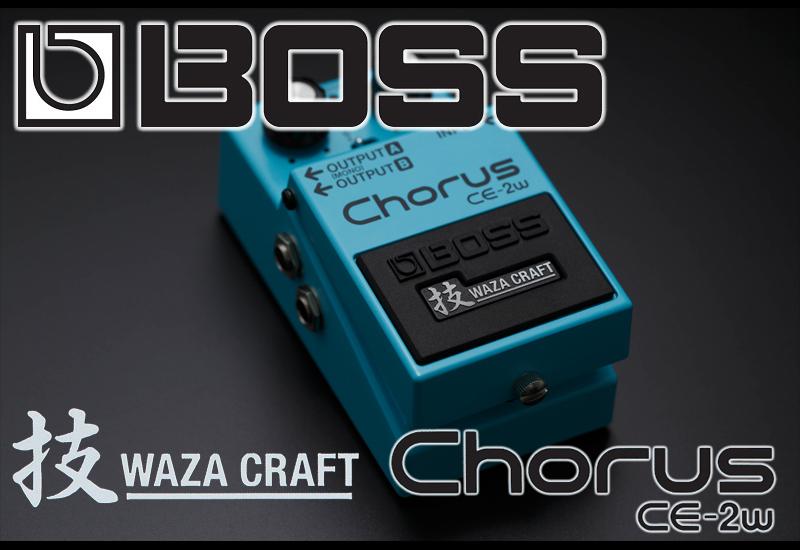 BOSS stellt das Waza Craft CE-2W Chorus Pedal vor